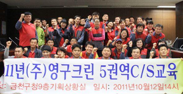 2011년 5권역 현장 패커 교육