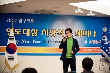 2011 연도대상 시상식 & 세미나