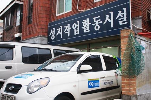 성지작업활동시설 봉사활동 후기_11.12.24