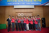 2012 전국 지점장 워크숍