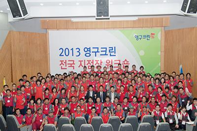 2013년 전국 지점장 워크숍