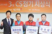 2014년 3월 CS정기 시상식