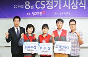 2014년 8월 CS정기 시상식