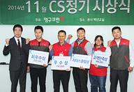2014년 11월 CS정기 시상식
