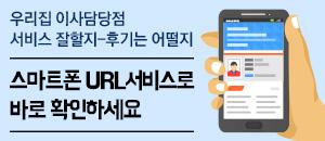 스마트폰 URL서비스로 지역점 확인하세요!