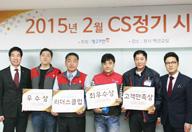 2015년 2월 CS정기 시상식