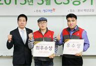 2015년 3월 CS정기 시상식