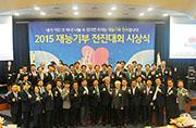 2015 재능나눔 전진대회 시상식