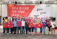 2016 워크샵&연도대상 시상식