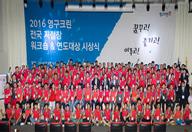 2016 워크숍&연도대상 시상식