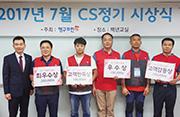 2017년 7월 CS정기 시상식 결과 안내