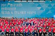 2017년 영구크린 전국 지점장 워크숍 & 연도대상 시상식