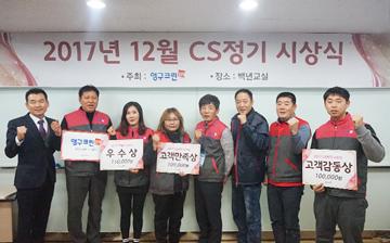 2017년 12월 CS정기 시상식 결과 안내