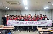 2017년 11월 지방지점 간담회 & CS교육