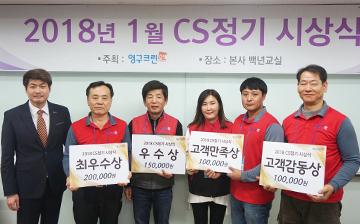 2018년 1월 CS정기 시상식 결과 안내