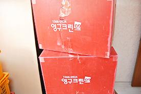 [1145 번째 현장점검] 2018년 4월, 부천시 오정구 포장이사
