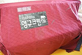 [1147 번째 현장점검] 2018년 4월, 인천시 부평구 포장이사