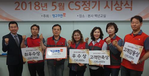 영구크린 5월 포장이사 서비스 품질평가 CS시상식 열려