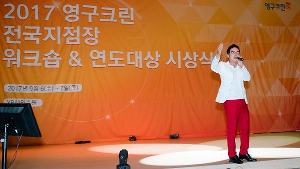 영구크린 MC 조영구, 주주등재 이사에서 전무로 승진