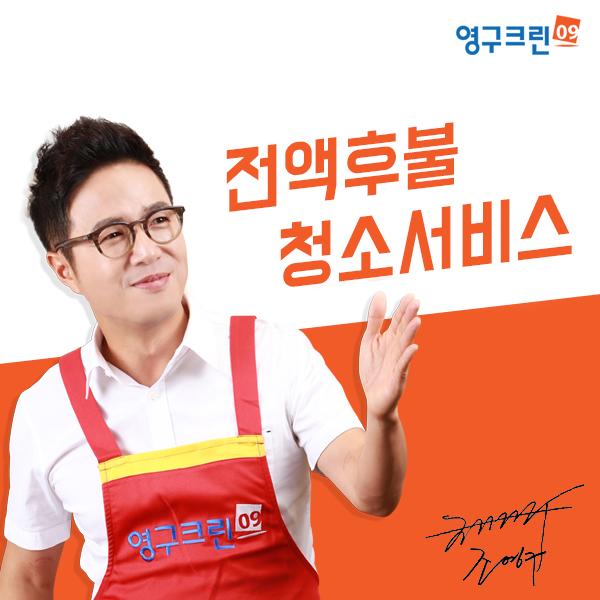 영구크린, 입주 전 이사청소 이용 시 체크포인트 공개