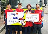 서구 영구크린 인천292호점, 가정1동 저소득가정 이사지원