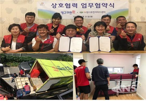 (주)영구크린, 수원시휴먼서비스센터, '저소득가구 무료 이사지원' 활동 시작!