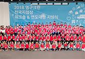 2018 워크숍 & 연도대상 시상식