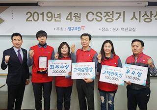 영구크린, CS 시상식 개최…포장이사 4월 서비스 우수점 발표