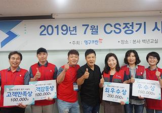 2019년 7월 CS정기 시상식 결과 안내