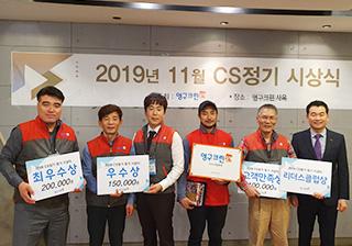 2019년 11월 CS정기 시상식 결과 안내
