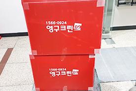 [1466번째 현장점검] 2019년 11월, 영등포구 도림동 포장이사