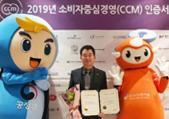 영구크린, 포장이사 업계최초 소비자중심경영(CCM)재인증 획득